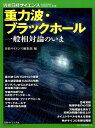 重力波・ブラックホール 一般相対論のいま (別冊日経サイエンス) [ 日経サイエンス編集部 ]