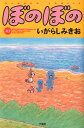 ぼのぼの(43) (バンブーコミックス) [ いがらしみきお ]