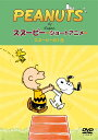 PEANUTS スヌーピー ショートアニメ スヌーピーの1日(A day with Snoopy) [ ]