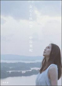 中谷美紀 女心と秋の空