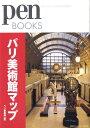 パリ美術館マップ (Pen books) [ pen編集部 ]