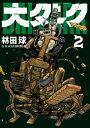 大ダーク(2) (ゲッサン少年サンデーコミックス) 林田 球