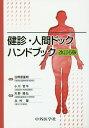 健診・人間ドックハンドブック改訂6版 [ 小川哲平 ]