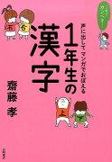 【ポイント5倍】<br /> 【新刊】<br />これでカンペキ!声に出してマンガでおぼえる1年生の漢字
