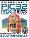高速・多機能を実現するPIC32MX活用ガイドブック [ 後閑哲也 ]