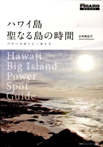 ハワイ島聖なる島の時間 パワースポット・ガイド (Figaro books) [ 小林美佐子 ]
