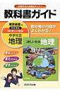 教科書ガイド東京書籍版完全準拠新編新しい社会(中学社会 地理)
