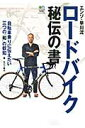 エンゾ・早川流ロードバイク秘伝の書 自転車乗りに伝えたい三つの「和」の叡知 (エイムック) [ エンゾ早川 ]