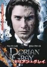 ドリアン・グレイ