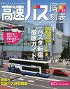 高速バス時刻表2016夏・秋号 [ 交通新聞社 ]