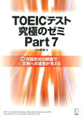 TOEICテスト究極のゼミ(part 7)