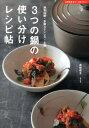 3つの鍋の使い分けレシピ帖 鋳物琺瑯・多層ステンレス・土鍋