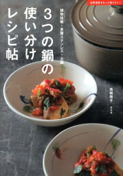 3つの鍋の使い分けレシピ帖 鋳物琺瑯・多層ステンレス・土鍋 [ 高橋雅子 ]