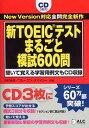 【送料無料】新TOEICテストまるごと模試600問 [ 岩村圭南 ]