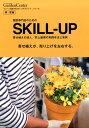園芸専門店のためのSKILL-UP(春・夏編) [ 井上盛博 ]