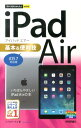 iPad Air基本&便利技 iOS 7対応版 (今すぐ使えるかんたんmini) [ リブロワークス ]