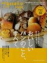 Hanako特別編集 おいしいパンのこと、すべて。