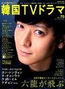 もっと知りたい!韓国TVドラマ(vol.75)