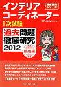 インテリアコーディネーター1次試験過去問題徹底研究2012 (販売編)