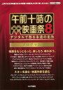 【バーゲン本】午前十時の映画祭8プログラム キネマ旬報社 編