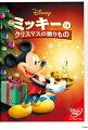 ミッキーのクリスマスの贈りもの 【Disneyzone】