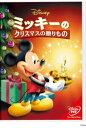 ミッキーのクリスマスの贈りもの 【Disneyzone】 [ (ディズニー) ]