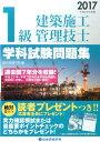 1級建築施工管理技士学科試験問題集(平成29年度版) [ 総合資格学院 ]