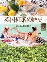 図説英国紅茶の歴史 [ Cha Tea紅茶教室 ]