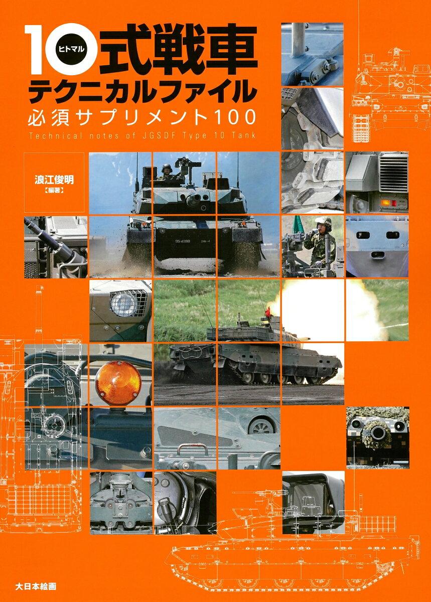 10式戦車テクニカルファイル 必須サプリメント1...の商品画像