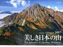 美しき日本の山カレンダー(2017)