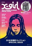 X-girl 2016 SPRING/SUMMER SPECIAL BOOK