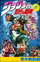 ジョジョの奇妙な冒険(16) (ジャンプコミックス) [ 荒...