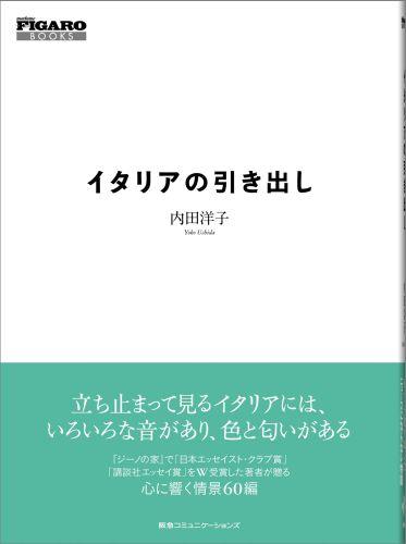 イタリアの引き出し (FIGARO BOOKS) [ 内田洋子 ]