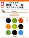 Cで開発するPICモジュール・プログラム・サンプル集 mikroC PROでらくらくプログラミング (マイコン活用シリーズ) [ 稲崎弘次 ]