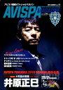 AVISPA MAGAZINE(Vol.11) アビスパ福岡オフィシャルマガジン (メディアパルムック)