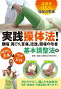 改善率95% 奇跡の整体 実践操体法! 腰痛、肩こり、首痛、捻挫、膝痛の改善 第1巻 基本調整法編