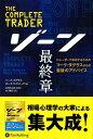 ゾーン最終章 トレーダーで成功するためのマーク・ダグラスからの最 (ウィザードブックシリーズ)