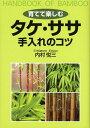 育てて楽しむタケ・ササ手入れのコツ Handbook of bamboo [ 内村悦三 ]