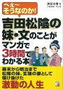 【バーゲン本】吉田松陰の妹・文のことがマンガで3時間でわかる本 [ 津田 太愚 ]
