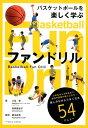 バスケットボールを楽しく学ぶファンドリル [ 小谷究 ]