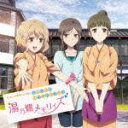 TVアニメ『花咲くいろは』オリジナルサウンドトラック(2CD) [ 浜口史郎 ]