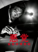 悪党〜重犯罪捜査班 DVD-BOX [ 高橋克典 ]
