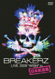"""<strong>BREAKERZ</strong> LIVE 2009""""WISH in 日本武道館 [ <strong>BREAKERZ</strong> ]"""