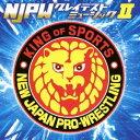 楽天楽天ブックス新日本プロレス NJPWグレイテストミュージック2 [ (スポーツ曲) ]