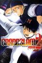 GRAND SLAM 2 (ヤングジャンプコミックス) [ 河野慶 ]