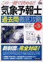 気象予報士過去問徹底攻略改訂3版 この一冊で決める!! [ 饒村曜 ]