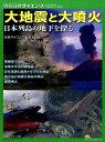 大地震と大噴火 日本列島の地下を探る (別冊日経サイエンス) [ 日経サイエンス編集部 ]