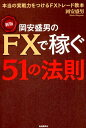 岡安盛男のFXで稼ぐ51の法則新版 本当の実践力をつけるFXトレード教本 [ 岡安盛男 ]