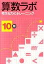 算数ラボ(10級) [ 好学出版 ]
