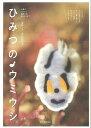 【バーゲン本】ひみつのウミウシ [ 水谷 知世 ]
